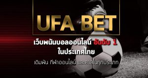 โปรโมชั่น UFA